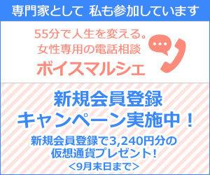 【ありがとう体験談3000!キャンペーン part2】実施中! 電話カウンセリングのボイスマルシェに、専門家として参加しています